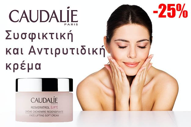 Caudalie anti wrinkle face cream