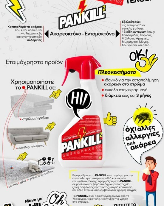 PESTMED PANKILL 0.2 CS 500ml