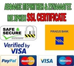 Αισθανθείτε Ασφαλεία με SSL